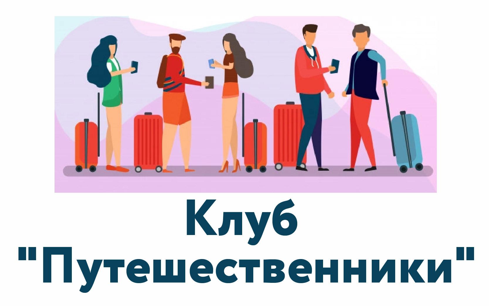 """История, культура, краеведение (Клуб """"Путешественники"""")"""