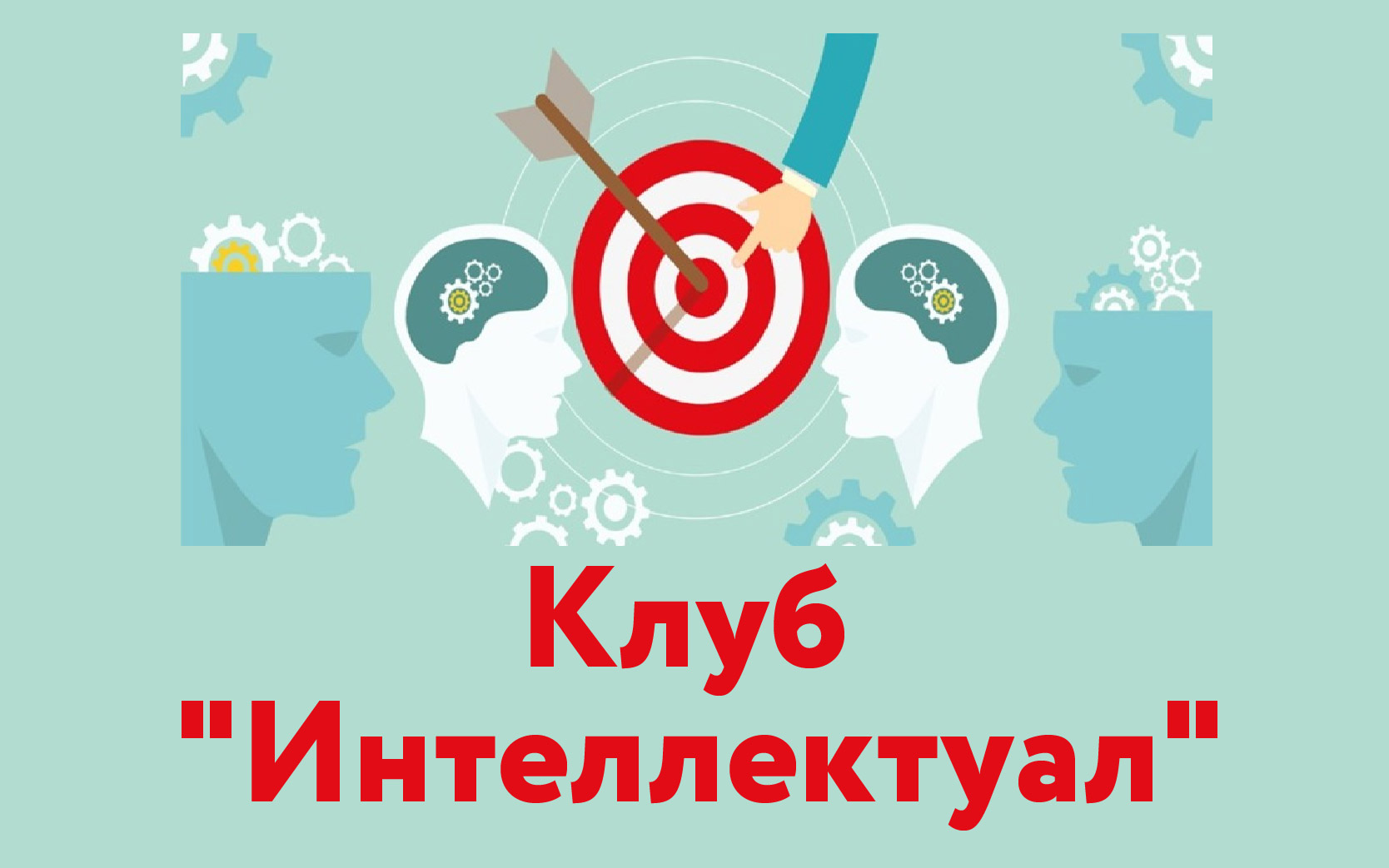 """Интеллектуальные игры (Клуб """"Интеллектуал"""")"""
