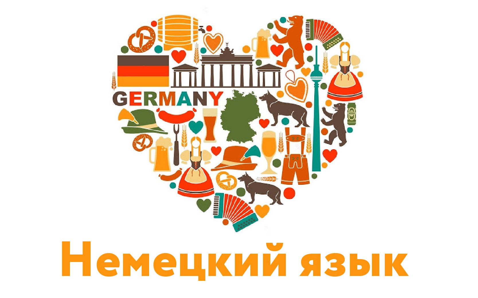 Немецкий язык (Начинающие)