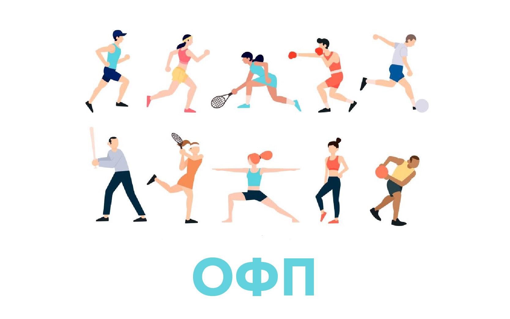 ОФП(кардио-гимнастика)